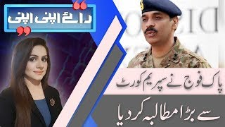 Raey Apni Apni   ISPR requests SC to investigate Justice Shaukat's allegations   22 July 2018  