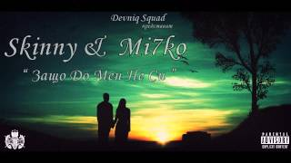 Skinny feat. Mi7ko - Защо до мен не си (2011)