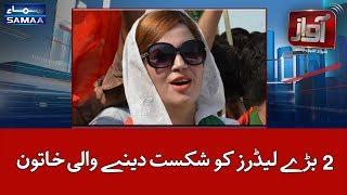2 Barey Leaders Ko Shikast Dene Wali Khatoon   Awaz   SAMAA TV   8 August 2018 width=