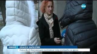 Ученички са в болница, пушили цигара с нова дрога - Новините на Нова (25.11.2015)