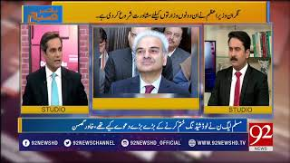 Bakhabar Subh | Discussion on electricity outages, caretaker PM | 31 May 2018 | 92NewsHD