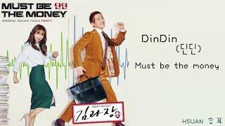 [空耳/韓文 Hangul가사] DinDin(딘딘) - Must be the money (金科長 김과장 OST)
