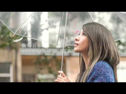 田馥甄  Hebe Tien 《小幸運》 - YouTube
