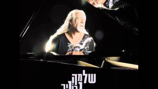 שלמה גרוניך - תפילת הדרך - Shlomo Gronich