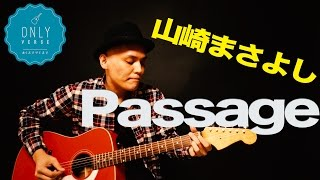 Passage / 山崎まさよし (cover)【ONLY VERSE】
