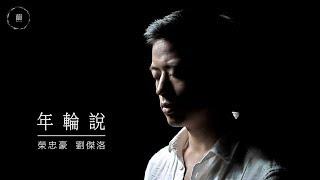 楊丞琳《年輪說》Cover by 榮忠豪&劉傑洛|繭音樂 Cocoon Music