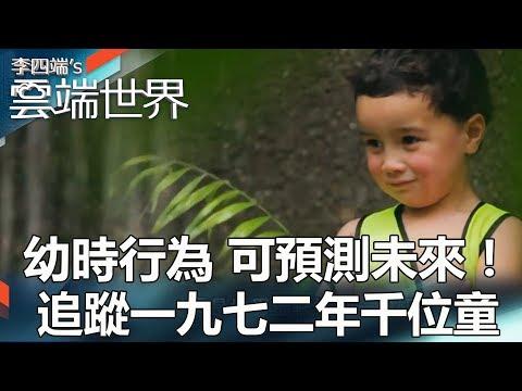 幼時行為 可預測未來! 追蹤一九七二年千位童-李四端的雲端世界 - YouTube