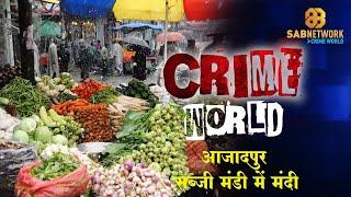 आजादपुर सब्जी मंडी में मंदी