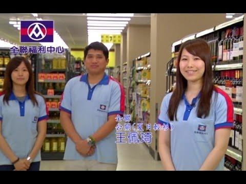 2014夏月節電運動~~全聯福利中心