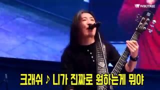 크래쉬 ♪ 니가 진짜로 원하는게 뭐야(feat. 김동미 수화통역사)
