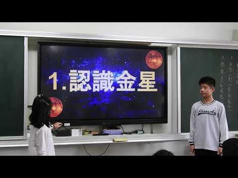 天文專題報告 金星 - YouTube