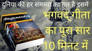 Bhagwat Geeta Saar - भगवद् गीता का पूरा सार 10 मिनट में || How to reach God? width=