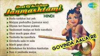 Best Of Janmashtami Songs   Govinda Aala Re   Krishna Janmashtami Songs   Music Box