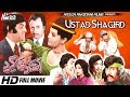 USTAD SHAGIRD (FULL MOVIE) - MUNAWAR ZARIF & ILYAS KASHMIRI - OFFICIAL PAKISTANI MOVIE