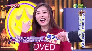一袋女王 官方正版 20180320   王宇婕個性白目  原因竟然是.............