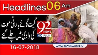 News Headlines | 6:00 AM | 16 July 2018 | 92NewsHD