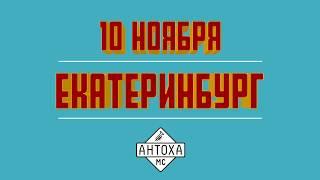 Антоха МС - ЕКАТЕРИНБУРГ - 10 НОЯБРЯ