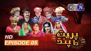 Preet Ja Pandh 05 Episode  | KTN ENTERTAINMENT