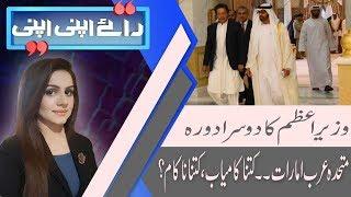 Raey Apni Apni | PM Khan arrives in UAE, expected to secure financial aid | 18 Nov 2018 | 92NewsHD