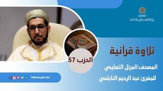 الحزب 57 من المصحف المرتل التعليمي للمقرئ عبد الرحيم النابلسي