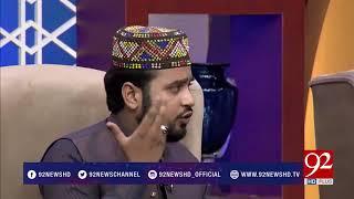 Naat Sharif | Subh E Noor | 20 June 2018 | 92NewsHD