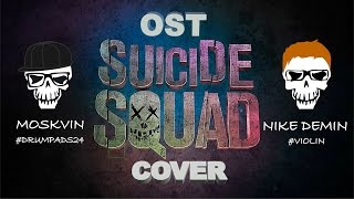 OST Suicide Squad Drum pads 24 and Violin cover by Moskvin and Nike Demin
