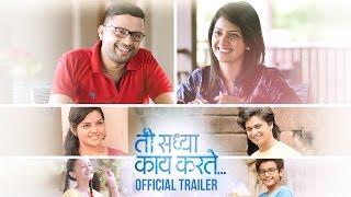 Ti Saddhya Kay Karte Official Trailer | Ankush Chaudhari | Tejashri Pradhan