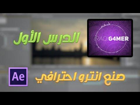 صنع انترو احترافي ببرنامج AFTER EFFECT 2015 | #IRAQIG4MER
