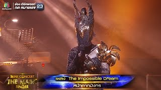 The Impossible Dream | หน้ากากมังกร  | MINI CONCERT THE MASK SINGER 1