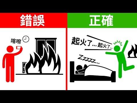 9個提示教妳如何在火中絕地求生? - YouTube