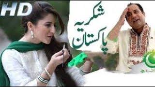 Shukria Pakistan (Mili Nagma By Rahat Fateh Ali Khan) Beautiful Song Ever. width=