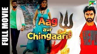Aag Aur Chingaari | Action Hindi Dubbed Full Movie | Yogesh, Akhila Kishore, Sharath Lohitashwa