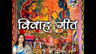 Vivah geet Naina jogin geet sung by Ranjana jha