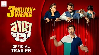 BACCHA SHOSHUR | OFFICIAL TRAILER | JEET | KOUSHANI | CHIRANJIT | PAVEL | BISWARUP | 8TH FEBRUARY |