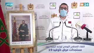 Bilan du Covid-19 : Point de presse du ministère de la Santé (31-05-2020)