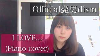 I LOVE ... / Official髭男dism ピアノ弾き語り 女性カバー 恋はつづくよどこまでも 主題歌