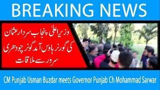 CM Punjab Usman Buzdar meets Governor Punjab Ch Mohammad Sarwar | 16 Dec 2018 | 92NewsHD