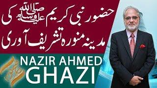 Subh E Noor | Hazoor Nabi Kareem (PBUH) Ki Madina Tashreef Awri | 1 Dec 2018 | Headlines | 92NewsHD