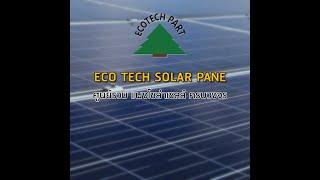 ผลงาน Ecotech