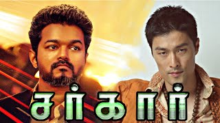 BREAKING : Villain For Thalapathy Vijay in #SARKAR Revealed ? Thalapathy Vijay | #NGK Second Look
