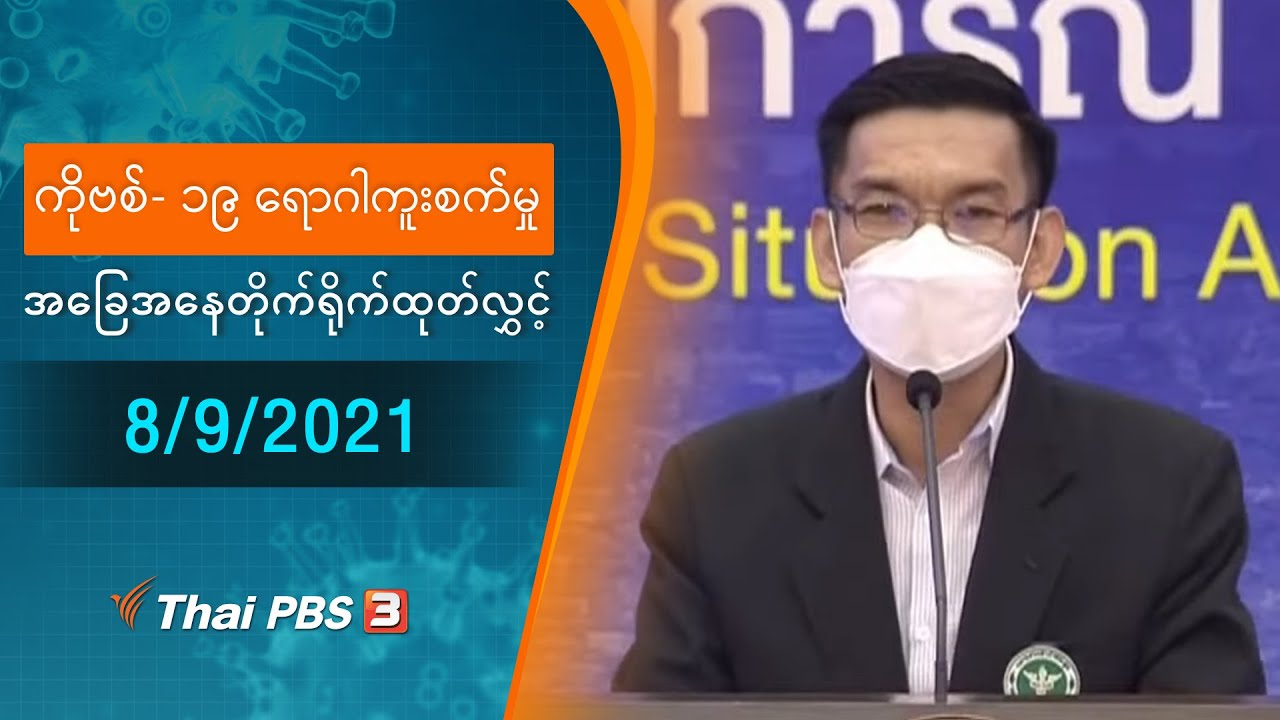 ကိုဗစ်-၁၉ ရောဂါကူးစက်မှုအခြေအနေကို သတင်းထုတ်ပြန်ခြင်း (08/09/2021)