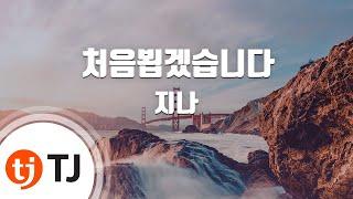 [TJ노래방] 처음뵙겠습니다 - 지나(With 휘성) (Nice to Meet You - G.NA ) / TJ Karaoke