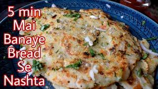 बिलकुल अलग तरीके से बनाये ये ब्रेड न नाश्ता जिसका स्वाद भूल नहीं पाएंगे   Bread Ka Nashta
