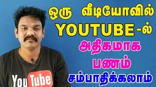 How to Earn Money on Youtube | Youtube Beginners Tutorial in tamil | Online Tamil Anand
