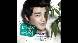 Seo In Guk feat. Verbal Jint - 너 땜에 못살아 (I Can't Live Because of You) (acapella/vocals)