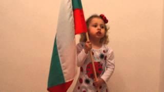 Поздрав от Вики (на 3 год.) по случай 3-ти март