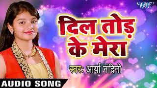 Dil Tod Ke Mera   Aarya Nandani   O Rabba Mera Yaar Milade   Superhit Hindi Sad Songs 2017