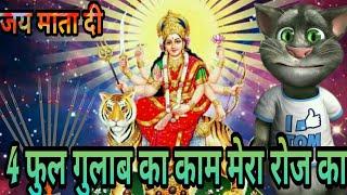 नवरात्रि song 2017   4 फुल गुलाब का   Bhakti Song By Bol Billa  Talking Tom Video