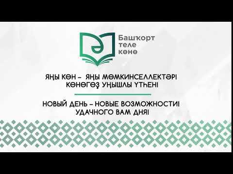 14 декабря в Башкортостане - День башкирского языка