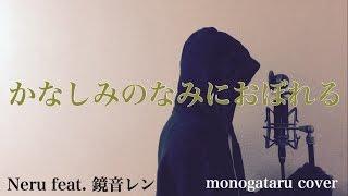【フル歌詞付き】 かなしみのなみにおぼれる - Neru feat. 鏡音レン (monogataru cover)